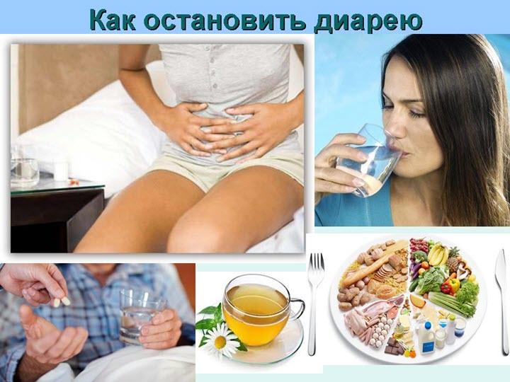 Чем в домашних условиях остановить диарею