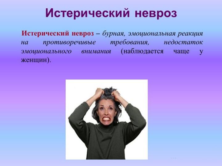 Что такое истерический невроз?