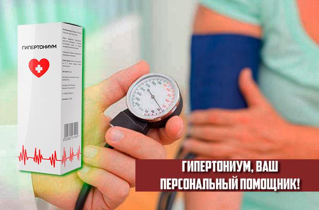 Гипертониум при высоком давлении